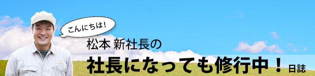松本営業課長の三代目修行日記!