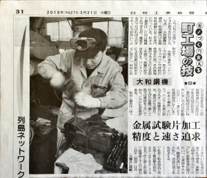 日刊工業新聞  「モノづくり支える 町工場の技」